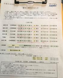 ひだまり号|施工記録